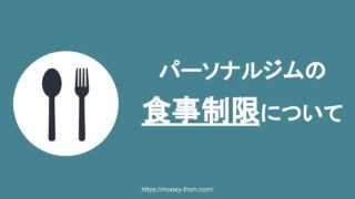パーソナルジムの食事指導、報告義務