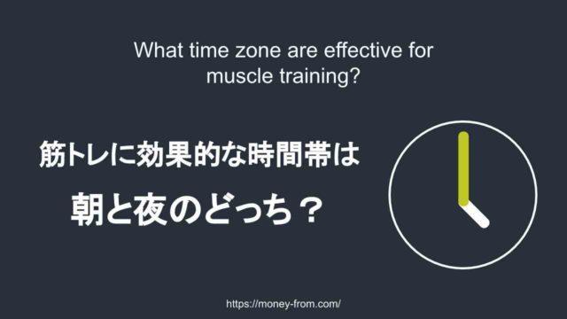 筋トレに効果的な時間帯について