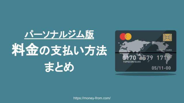 パーソナルジムの支払い方法