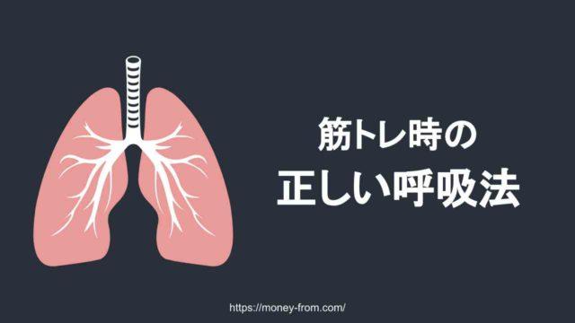 筋トレの正しい呼吸法