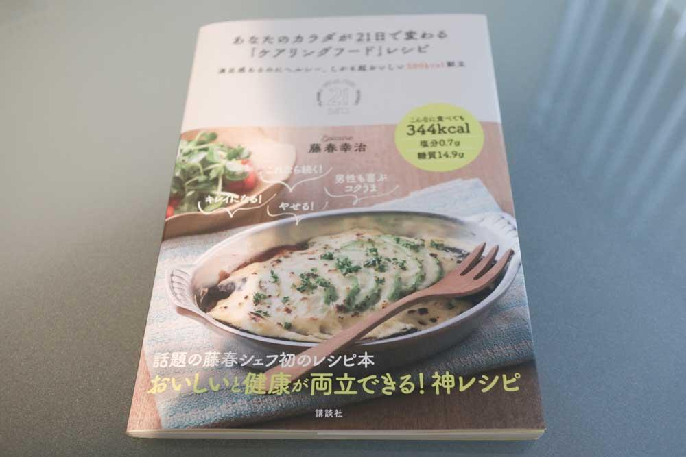 藤春さんの料理本