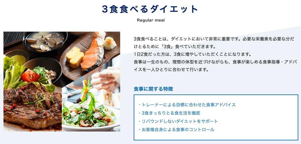 24/7Workoutの食事