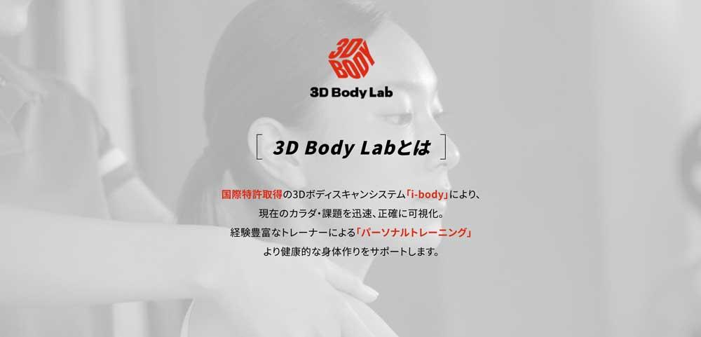 3D Body Lab