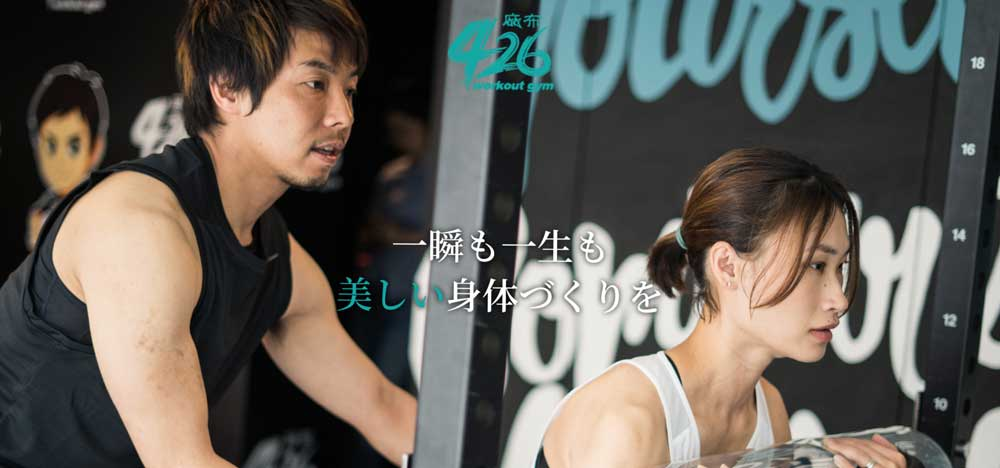麻布426Workout gym