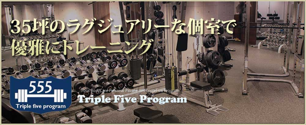 Triple five program