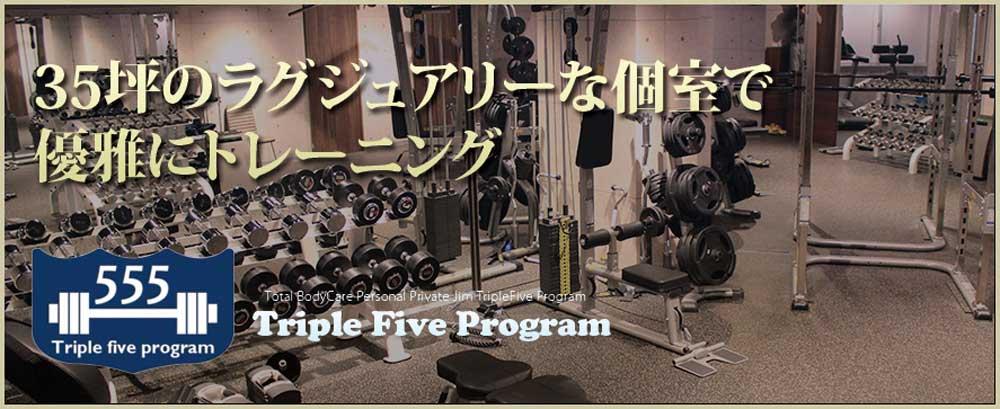 Triple five program