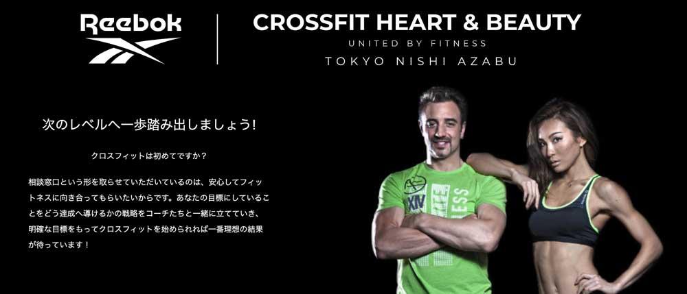 CrossFitHEART&BEAUTY