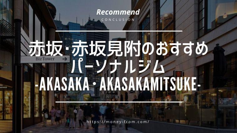 赤坂・赤坂見附のおすすめのパーソナルジム