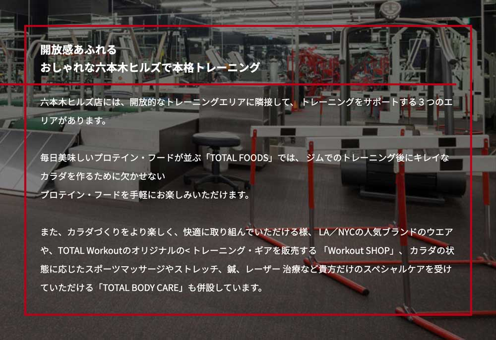 TOTAL Workout 六本木店