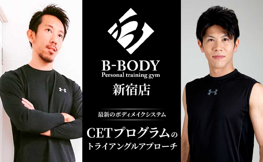 B-BODY