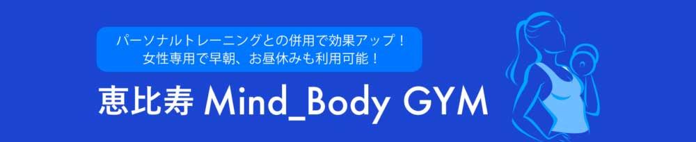 Mind Body